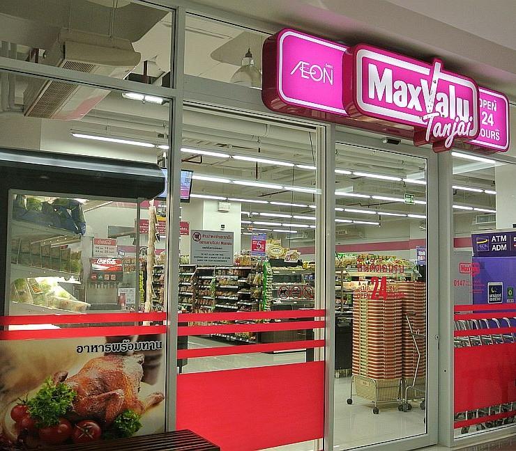 マックスバリュ(MaxValu)