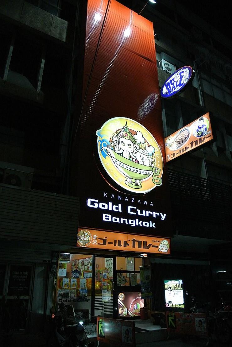 金沢ゴールドカレー