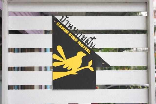 カミンバードホステルのカミンバードとは、タイで幸運を運んでくる鳥の象徴