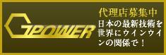 G-パワー